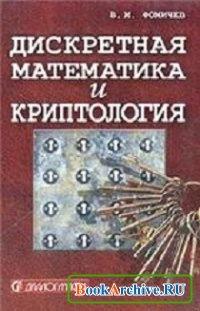 Книга Дискретная математика и криптология. Курс лекций (Фомичев В.М.).