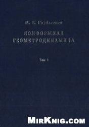 Книга Конформная геометродинамика. Том 1. Динамические уравнения и точные решения