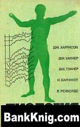 Книга Биология человека. djvu / zip   6,6Мб скачать книгу бесплатно