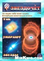 Журнал Звездочет №4 1996