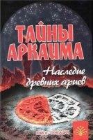 Книга Тайны Аркаима. Наследие древних ариев pdf 12,7Мб
