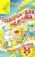 Книга Подарки для малышей. Праздники для детей 2-5 лет jpg 35,39Мб