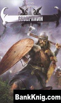 Книга Северянин fb2 1,35Мб