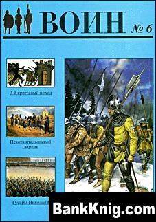 """Журнал Военно-исторический журнал """"Воин"""" № 6 - 2001 г. rar 27,4Мб"""