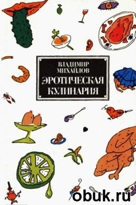 Книга Эротическая кулинария