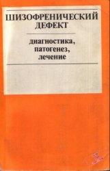 Книга Шизофренический дефект (диагностика, патогенез, лечение). Сборник научных трудов, том 130.