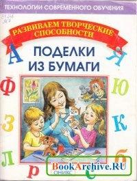 Книга Поделки из бумаги.