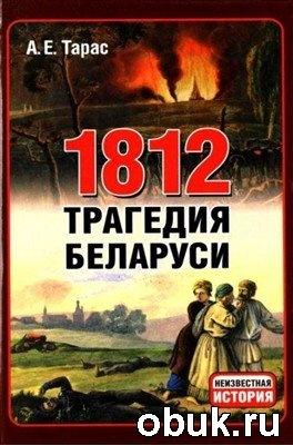 Книга 1812. Трагедия Беларуси