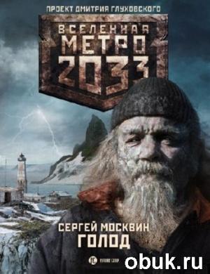 Книга Сергей Москвин. Метро 2033. Голод