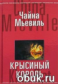 Книга Чайна Мьевиль. Крысиный король