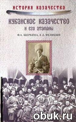 Книга Кубанское казачество и его атаманы