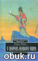 Книга Е.И.Рерих. У порога Нового Мира