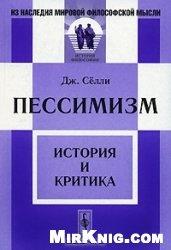 Книга Пессимизм. История и критика.