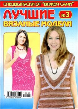 Журнал Журнал Вяжем сами. Спецвыпуск № 3 (июнь 2012) Лучшие вязаные модели