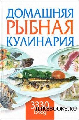 Книга Смирнова Любовь - Домашняя рыбная кулинария. 3330 блюд