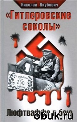 """Книга """"Гитлеровские соколы"""". Люфтваффе в бою"""