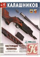 Книга Калашников №4 (май 2010)