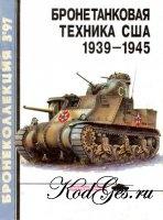 Бронеколлекция № 1997-03 (012). Бронетанковая техника США 1939-1945