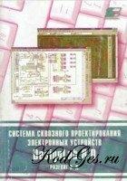 Книга Система сквозного проектирования электронных устройств DesignLab 8.0