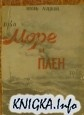 Книга Море и плен. Трагедия Севастополя (1940-1945)