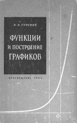 Книга Функции и построение графиков
