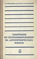 Книга Практикум по программированию на алгоритмических языках