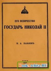 Книга Его величество Государь Николай II.