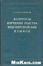 Книга Вопросы изучения родства индоевропейских языков