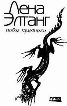Книга ЛЕНА ЭЛТАНГ ПОБЕГ КУМАНИКИ