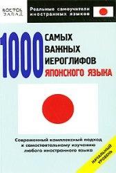 1000 самых важных иероглифов японского языка. Начальный уровень