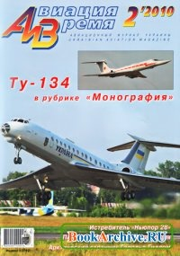 Авиация и время №2 2010.