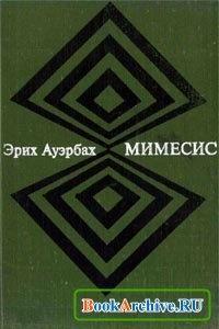 Книга Мимесис. Изображение действительности в западноевропейской литературе.