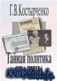 Книга Тайная политика Сталина: власть и антисемитизм