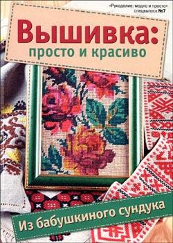 Журнал Рукоделие: модно и просто. Спецвыпуск № 7 (2011) Вышивка: просто и красиво