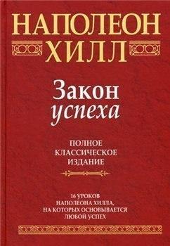 Книга Закон успеха
