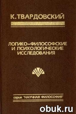 Книга Логико-философские и психологические исследования