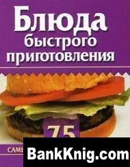 Книга Блюда быстрого приготовления. 75 самых простых и вкусных блюд