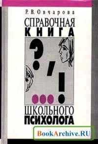 Книга Справочная книга школьного психолога.