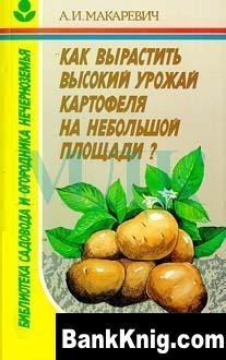 Книга Как вырастить высокий урожай картофеля на небольшой площади?