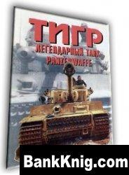 Книга Тигр. Легендарный танк Panzerwaffe