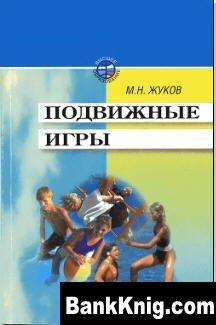Книга Жуков М.Н.  Подвижные игры