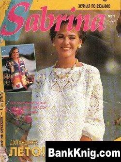 Сабрина №1 1993
