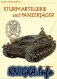 Книга Sturmartillerie and Panzerjager