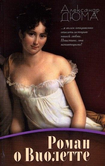 Книга Дюма продолжал во всех произведениях развивать идею свободы, без которой любовь не может существовать, и привел ее к кульминаци