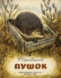 Книга Пушок.