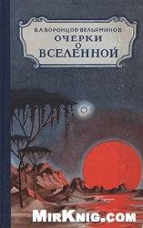 Книга Очерки о Вселенной