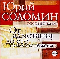 Аудиокнига Юрий Соломин. От Адъютанта до Его Превосходительства