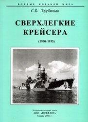 Книга Сверхлегкие крейсера. 1930-1975 гг