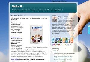 Блог: SMM & PRО продвижении в интернете. Социальные сети как способ реально заработать ;)