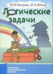Книга Логические задачи, Раскина И.В., Шноль Д.Э., 2014